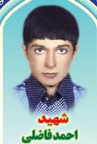 شهید احمد فاضلی شورکی