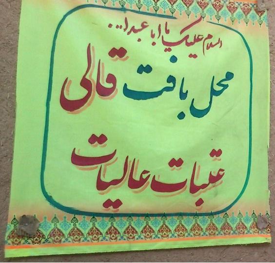 بافت قالی در شهیدیه
