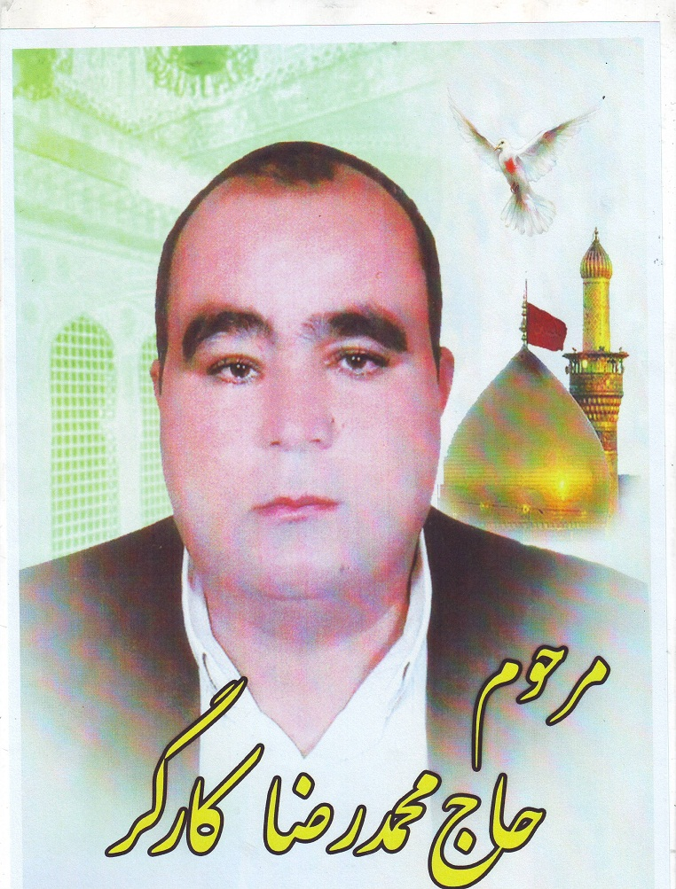 مرحوم حاج محمد رضا عطا
